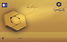 انتقال وجه کارتی با اینترنت بانک همراه سینا فراهم شد