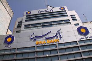 رشد 124 درصدی خالص سود بانک سینا در 6 ماهه اول امسال