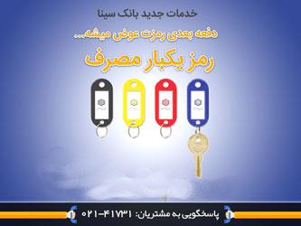 سامانه تولید رمز یک بار مصرف بانک سینا فعال است